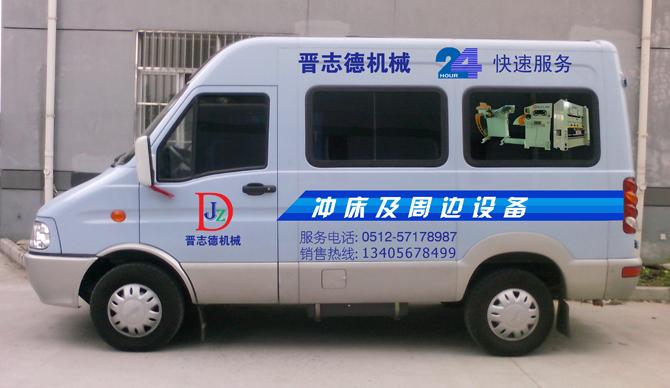 送料机售后服务车